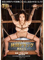 Completely Tied Up. Completely Controlled. Torture Drug. Kana Tsuruta Download