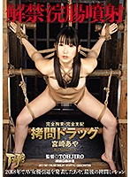 Full Bondage - Complete Domination Torture Drugs Aya Miyazaki Download