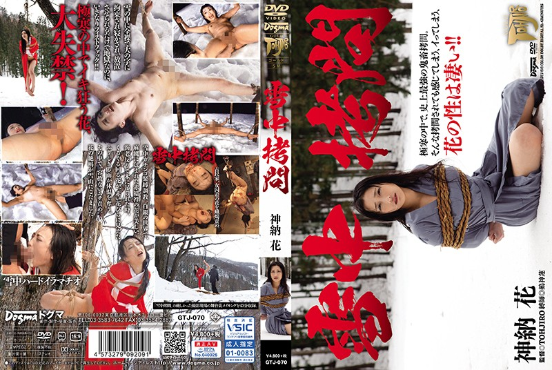 GTJ-070 JavFun Tortured In The Snow Hana Kano