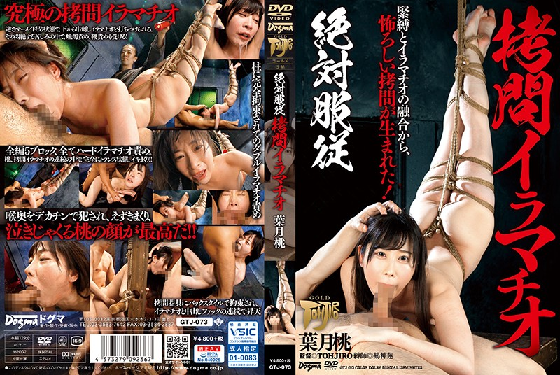 GTJ-073 Total Obedience Under Deepthroat T*****e Momo Hazuki