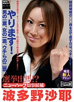 Running For Election!? Transsexual Candidate For Governor Saya Hatano 下載