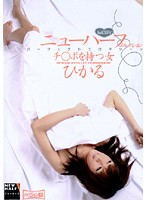 Tranny Appreciation Collection. The Perfect Erotic Machine. The Girl With A C*ck. Hikaru Download