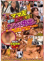 Mama Friends Drunk! Orgy! Madness! Pickup Creampies 9 The Aphrodisiac Known As Alcohol Exposes Their True Nature! These Wives Dance In Debauched Ecstasy! Download