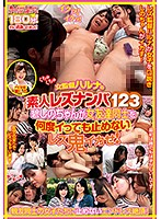 Female Director Haruna Amateur Lesbian Seduction 123 Shino Aoi Is Getting Her Lesbian On And Getting Massive Amounts Of Woman-On-Woman Orgasmic Ecstasy! Download