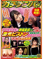 Real Pickup! Fresh From Ikebukuro! Horny Cherry Boys Ask Naive College Girls To Take Their Virginity! Their Intense Fucking Makes Their Sensitive Pussies Orgasms Continuously Until They Lose Their Minds! Download