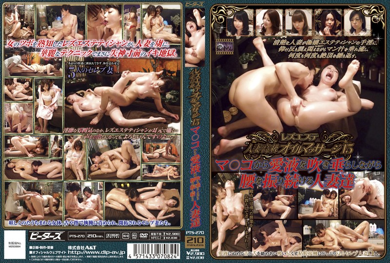 PTS-270 Lesbian Esthetic Wives High Grade Oil Massage 15