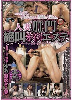 Married Woman Anal Screaming Oily Treatment 2 Download