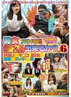 Can Mixed-Gender Coworkers Go All The Way? Vol. 6 - Confused Girls Get Wet And Hesitant Guys Get Hard Download
