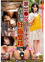 A Dirty Old Middle-Aged Man Is Fucking The Shit Out Of A Runaway Girl And Planting His Seeds In Her Pussy! Aoi Kururugi Download