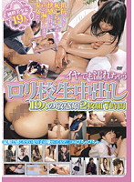 Creampie The Loli Schoolgirls Who Get Wet Even If They Don't Want To. 19 Sensitive Girls 7 Hours 下載