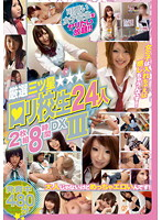 Selected Three Stars: 24 Lolita Schoolgirls 8 Hours DX 3 下載