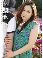 Please R**e My Wife. Yu Kawakami Download