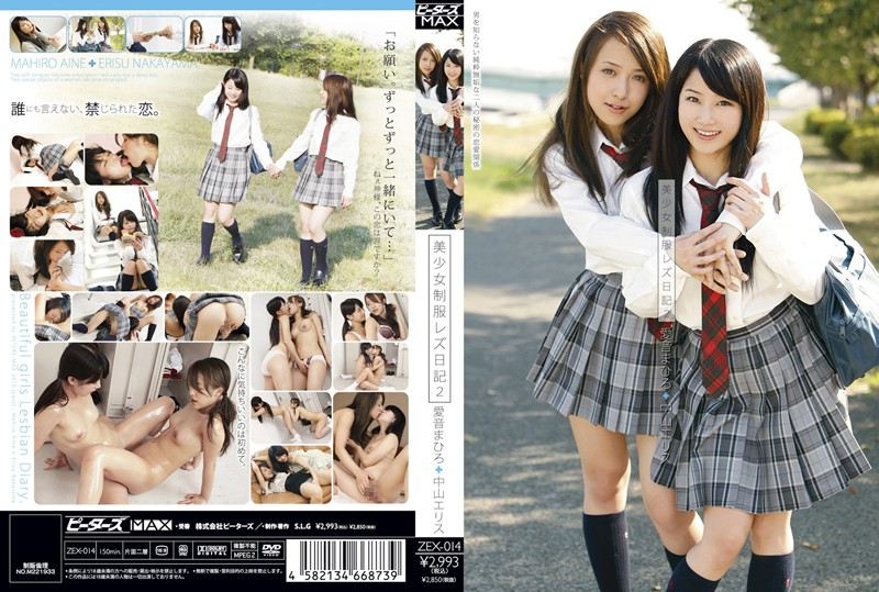 Cover [ZEX-014] Hot Girls in Uniform: The Lesbian Diaries 2