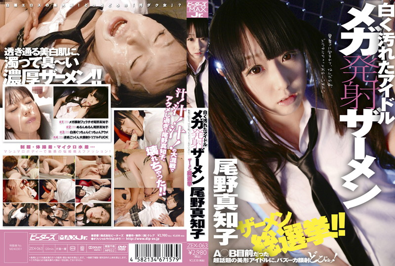 ZEX-063 Idols Covered In Cum Mega Sperm Shots Machiko Ono