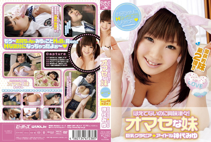 ZEX-085  She's Not Grown Up Yet But I'm in Love! Precocious Little Sister ( Miyu Kamishiro )