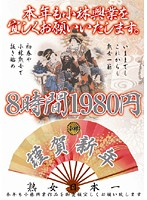 I Hope To Work Well With Kobayashi Kogyo This Year. 8 Hours, 1,980 yen Download