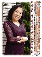First Time Shots - The Creampie Documents Of A Wife In Her 70s Reiko Kurosaki 下載
