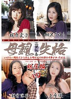 Not Worthy Of Being A Mother General Compilation 4 Download