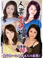 Housewives' Cherry Boy Hunting Highlights Part 1 下載