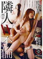 Double Adultery With My Neighbor Riri Koda and Shizuka Kitatani 下載