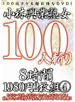 Kobayashi Industries 100 MILF Assassination Eight Hours 4 Download