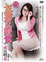 My Friend's Big Sister Akina Narimiya Yoshimi Saito Download
