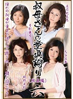 Virgin Hunting Aunt Full Collection Edition 6 下載