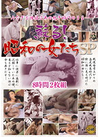 She's Back! Older Woman Special Eight Hours 下載