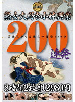 I Love Mature Women Kobayashi Enterprise 200 Continuous Shots 8 Hours 下載