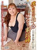 A 50-Something Maid That Follows Our Commands Yukako Hatakeyama 下載