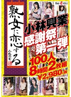 We Love MILFs: Kobayashi Industries Fan Appreciation Party - Volume One - 100 Mature Girls, 8 Hours Download