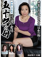 The Creampied Mother In Her 50's. Excessive Love Download