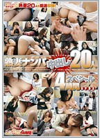 Picking Up Mature Women and Giving Them Creampies. 20 People 4 Hours of Footage. GP Delux Special 下載