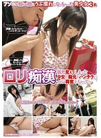 Loli Molester. I Got Excited When I Saw A Barely Legal Girl's Cleavage And Panty Shot By Chance... Download