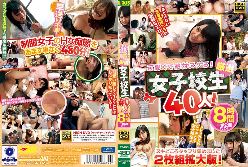 AT-166 They're So Cute I'm Definitely Gonna Cum! 40 Specially Selected Schoolgirls! 8 Hours At Once Release Special!