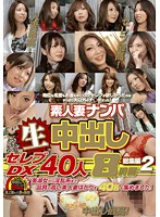 Picking Up Amateur Housewives and Giving Them Creampies Celeb DX, 40 People, 8 Hours of Highlight Footage 2 下載