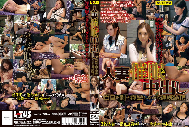 WA-214 Married Woman Hypnotism Creampie Serial Cumming Comatose Convulsions