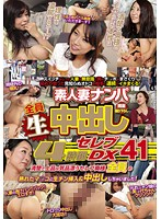Picking Up Amateur Housewives and Giving Them Creampies The 4 Hour Celeb Deluxe Special 41 下載