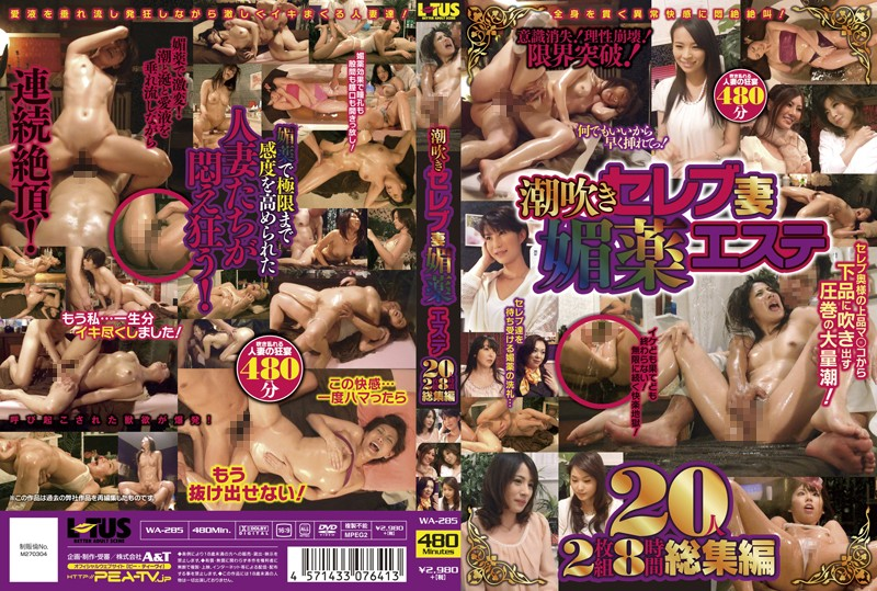 WA-285 porn hd jav Squirting Wealthy Wives: Aphrodisiac Massage Parlor 20 Girls, Eight Hour Highlights Collection