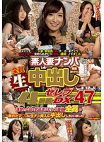 Amateur Wife Pick-Up, All Creampied 4 Hours Celebrity DX 47 下載