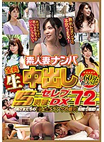 Picking Up Amateur Housewives All Creampie Raw Footage All The Time 5 Hours Celeb DX Edition 72 Download