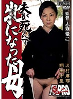 From Wife to Woman: Widowed and Horny 下載