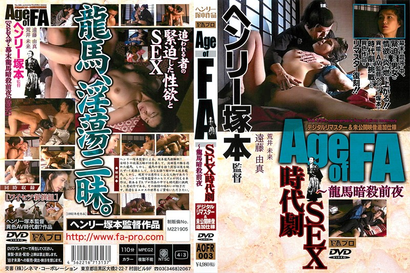 AOFR-003 Age of FA SEX - Historical Play - The Night Before The Master Got Assassinated - Yuma Endo, Mirai Arai, Drama