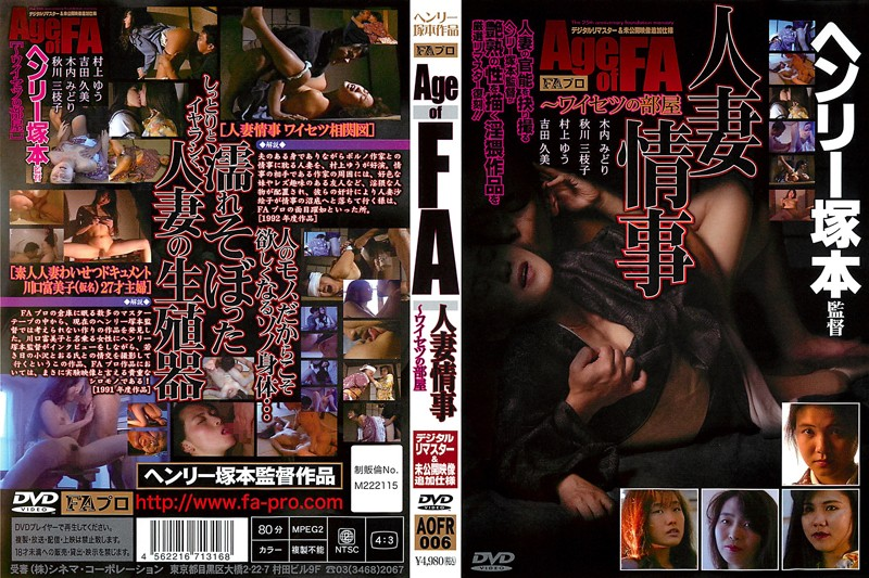 AOFR-006 Age of FA Married Woman - Obscene Room - Yu Murakami, Midori Kiuchi, Married Woman, Kumi Yoshida, Drama, Documentary