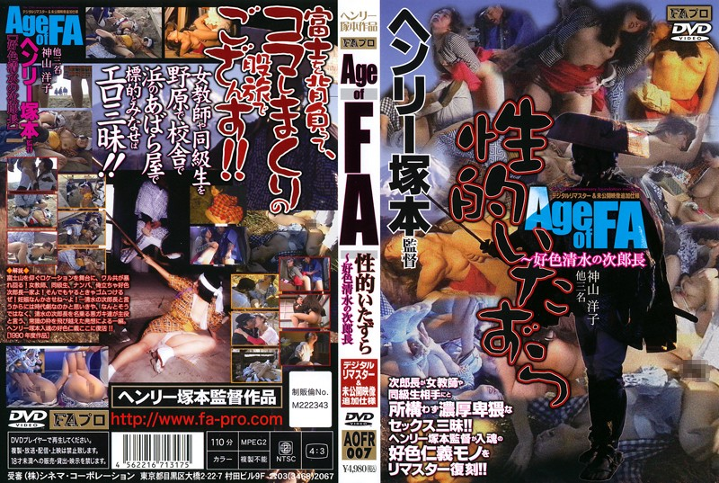 AOFR-007 Age Of Fa Sexual Pranks -The Lustful Jirocho Of Shimizu - Youthful, Yoko Kamiyama, Featured Actress, Drama, Cunnilingus