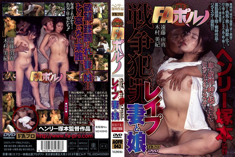 AOFR-043 Beloved FA Porn War Crimes Rape Wife & Daughter - Yuma Endo, Shame, Ropes & Ties, Reluctant, Miki Kimura, Humiliation, Gang Bang, Drama