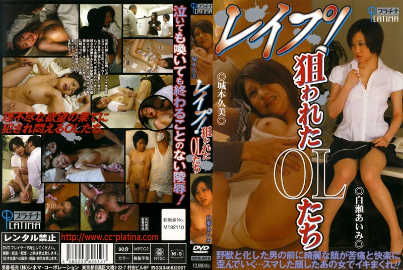 CCX-012 Rape! Targeted Office Ladies Aimi Shirase Kumi Shiromoto - Voyeur, Reluctant, Office Lady, Kumi Shiromoto, Drama, Aimi Shirase