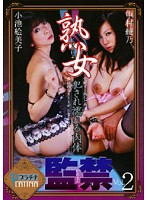 Mature Woman Confinement: Her Body Gets Wet by Rape Vol.2 Ayano Nakamura Miko Koike Download