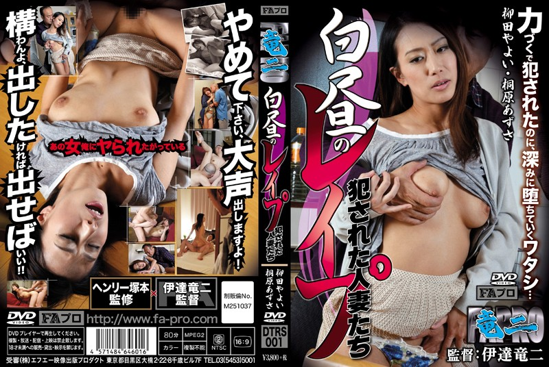 DTRS-001  Midday Rape – Ravished Wives