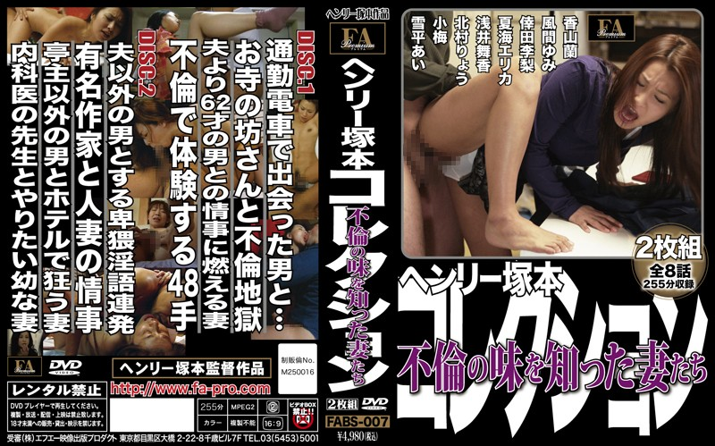FABS-007 hot jav Henry Tsukamoto Collection Wife Gets a Taste for Adultery